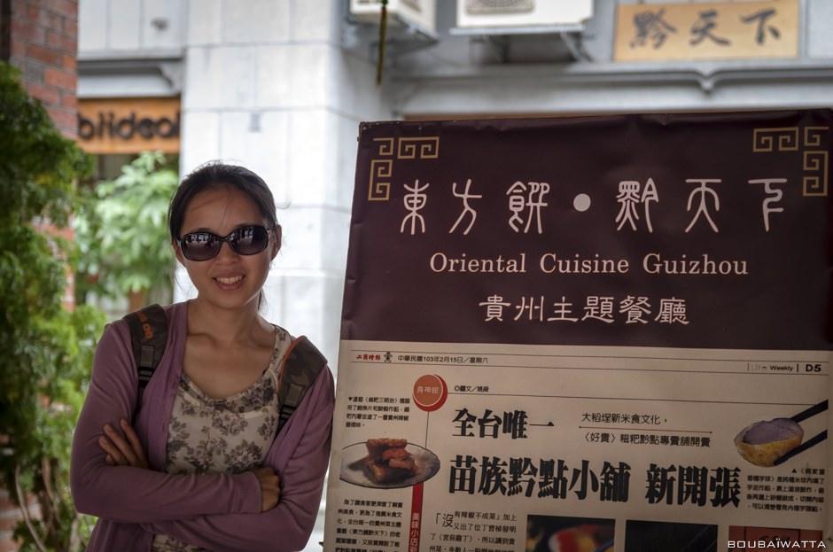 Restaurant 東方饌黔天下貴州主題餐廳
